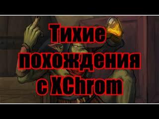 Тихий ниндзя не любит Аниме!!! Styx Master of Shadows (часть 4)