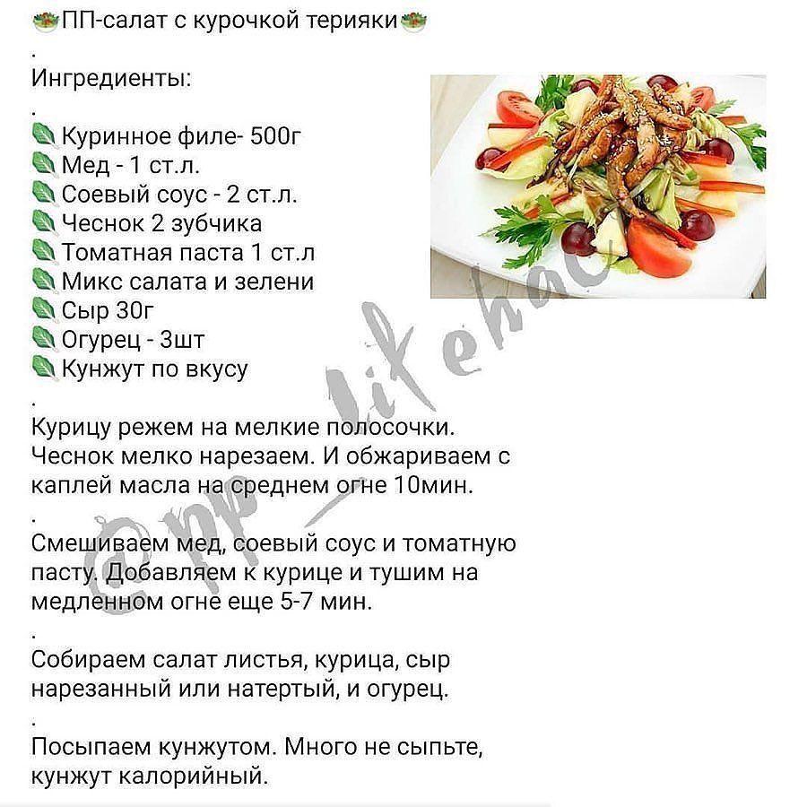 Подборка вкусных салатиков
