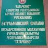 Татаркино БУГУЛЬМА