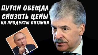 Рост цен на продукты. Цены в России не снизились после слов Путина? Павел Грудинин