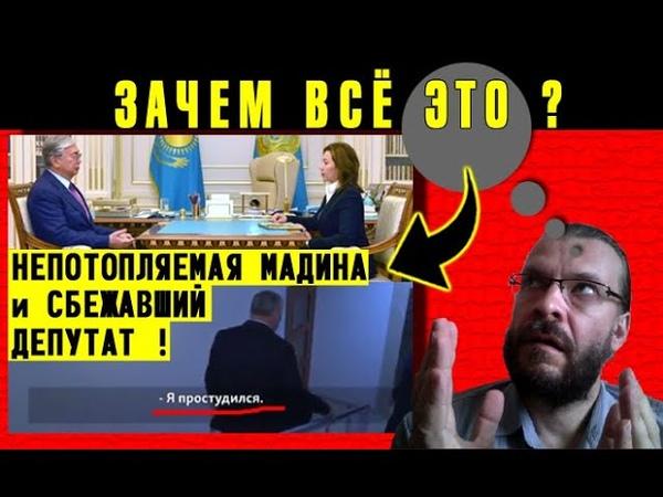 Казахстан на пороге потрясений ⚡ Что задумал Токаев Сбежавший депутат Непотопляемая Мадина Акорда