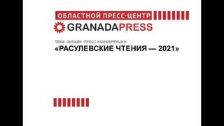 5 июля — онлайн пресс-конференция«Расулевские чтения — 2021»