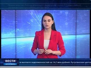 ГТРК ЛНР. Вести Экономика. 2 февраля 2021 года.