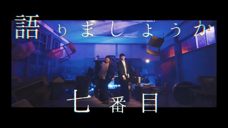 TVアニメ『地縛少年花子くん』オープニングテーマ No 7 Music Video 地縛少年バンド