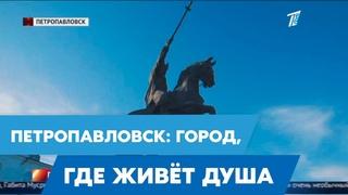 Петропавловск: Город, где живёт душа