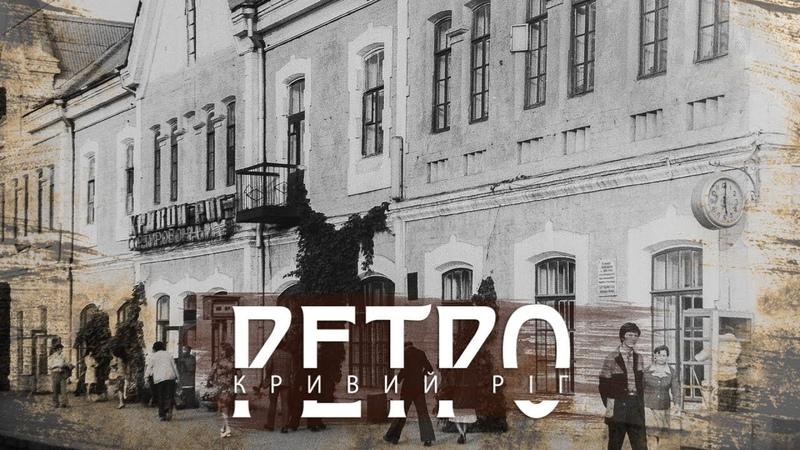 РЕТРО КРИВИЙ РІГ   Довгинцеве СТАРІ ФОТО