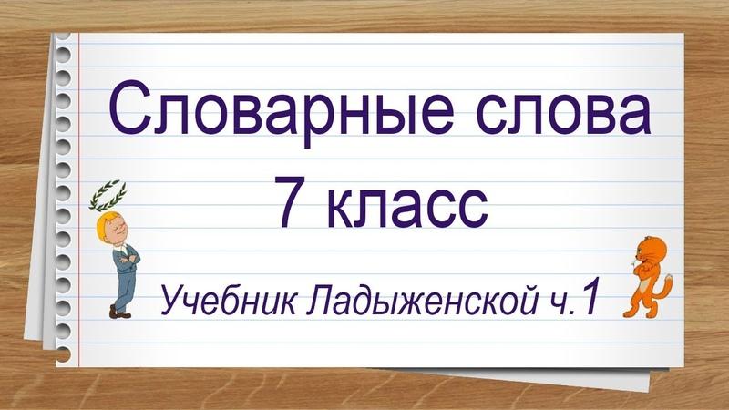 Словарные слова 7 класс учебник Ладыженской ч1 ✍Тренажер написания слов под диктовку.