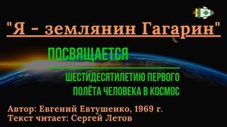 "Евгений Евтушенко. 👨🚀""Я - землянин Гагарин"" [Стих] [BOOKWOED]."