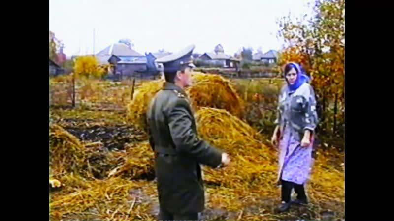 Работа сельских дознавателей по пожарам Атаманово 29 09 1999