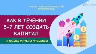 КАК СОЗДАТЬ КАПИТАЛ и начать жить на проценты / Юрий Гава