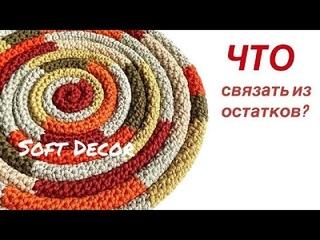 🐌 Яркий коврик улитка из остатков пряжи 👌 | Soft Decor - Татьяна Чакур