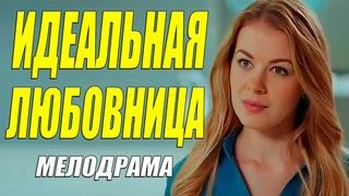Шикарный фильм!! - ИДЕАЛЬНАЯ ЛЮБОВНИЦА - Русские мелодрамы онлайн 2021 Третья жизнь Дарьи Кирилловны