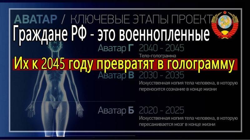 Граждане РФ это военнопленные которых к 2045 году хотят превратить в голограмму