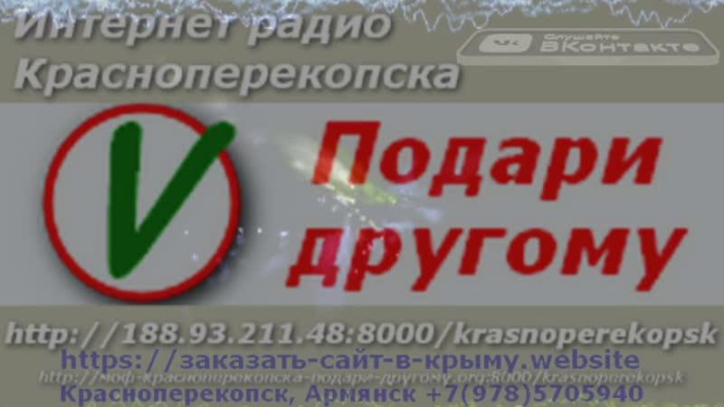 Sat 17 Okt 20 Красноперекопск МОФ Подари другому интернет радио трансляция v 4 4 17
