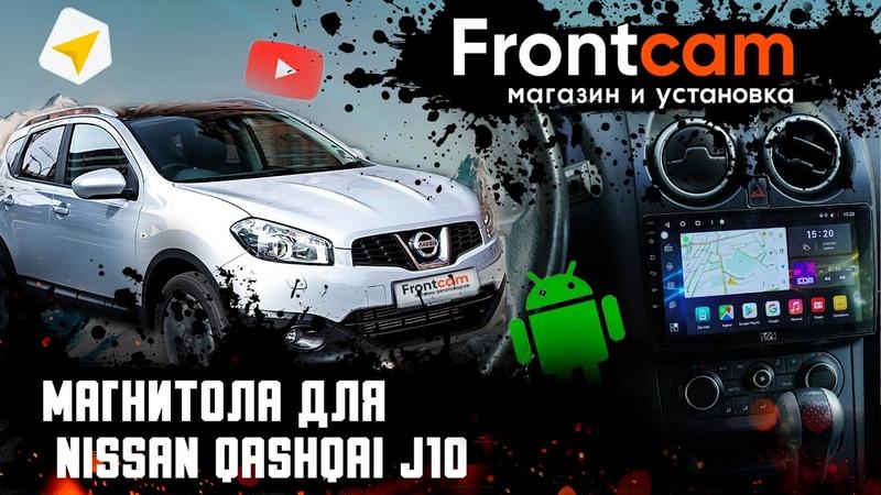 Головное устройство Nissan Qashqai J10 на Android