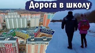 Дорога в школу (Евгения Приемская, Известия)