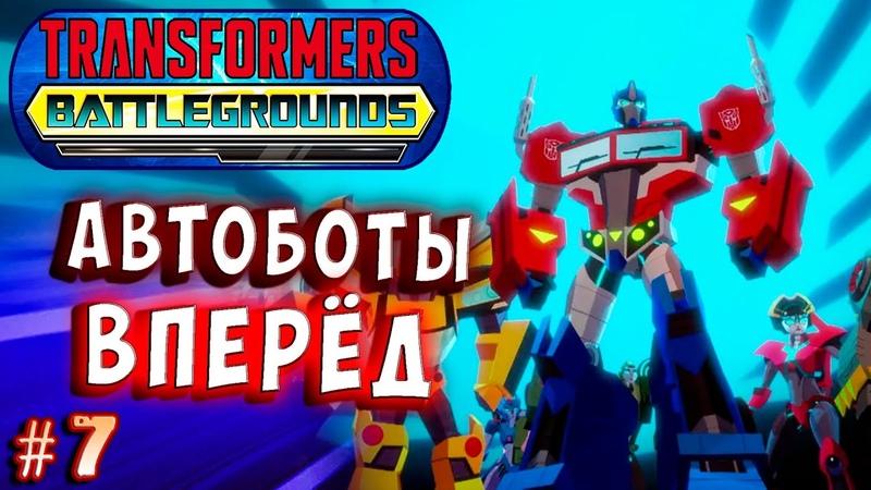 АВТОБОТЫ ВПЕРЁД КИБЕР КОМАНДА Трансформеры Поля Битвы Transformers Battlegrounds прохождение 7