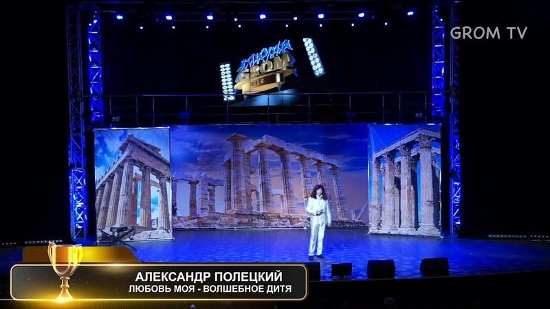 GROM 2019 - АЛЕКСАНДР ПОЛЕЦКИЙ - Любовь моя волшебное дитя (Фестиваль GROM 2019)