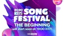 🔊Live 2020 KBS Song Festival Photo Wall and Live I KBS 가요대축제 2020.12.18 🔊