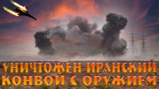Иранский конвой с оружием уничтожен у Сирийской границе неизвестным БПЛА