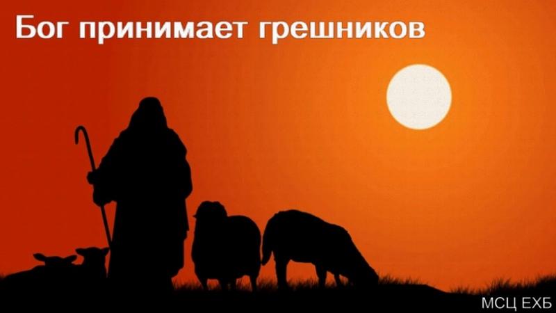 Бог принимает грешников П Г Костюченко МСЦ ЕХБ