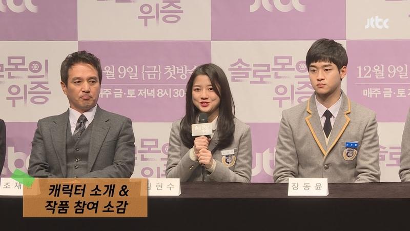 [제작발표회] 솔로몬의 위증, 캐릭터 소개만 들어도 흥미진진~