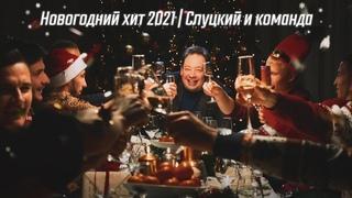 Новогодний хит 2021   Слуцкий и команда