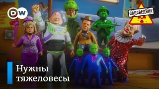 """Игрушки Путина. Песня об обязательной вакцинации. Политические страшилки – """"Заповедник"""", выпуск 176"""