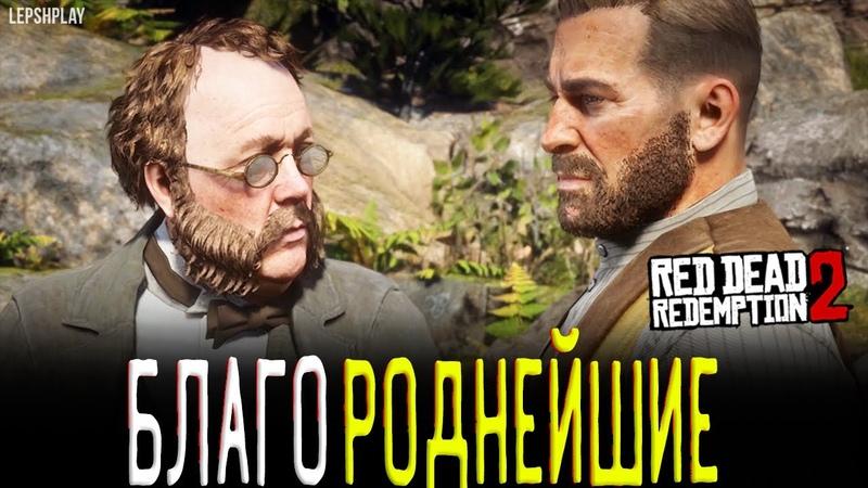 RDR 2 Благороднейшие Мужи И Женщина Келлоуэй и писатель Платон Полное прохождение на русском
