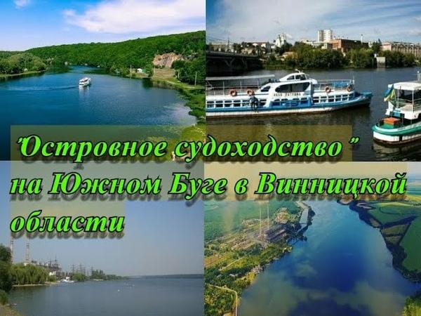 Островное судоходство на Южном Буге в Винницкой области