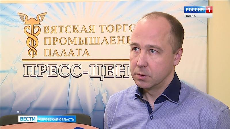 В регионе разработан региональн план по поддержке малого и среднего предпринимательства ГТРК Вятка