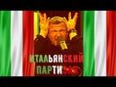 Клип на песню Гордона ИТАЛЬЯНСКИЙ ПАРТИЗАН