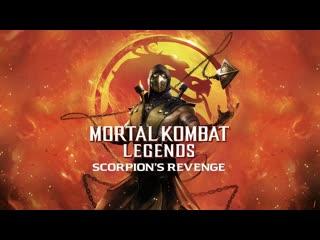 Легенды «Смертельной битвы»: Месть Скорпиона / Mortal Kombat Legends: Scorpion's Revenge