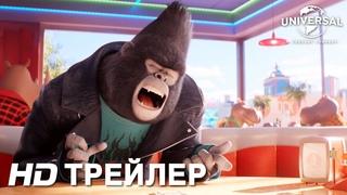 ЗВЕРОПОЙ 2   Трейлер 1   в кино с 23 декабря