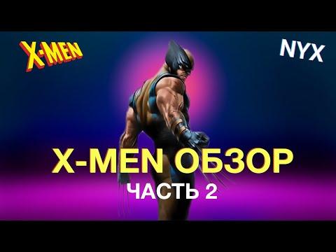 Люди Икс 1992 ОБЗОР часть 2