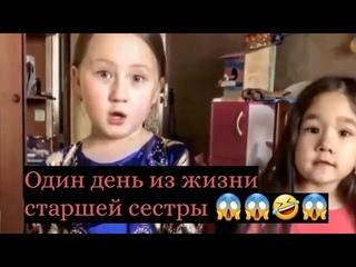 """Один день из жизни  старшей сестры . Самое смешное видео 😁 """"Мама только знаешь я не буду жениться """"😁"""