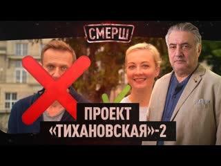 ⚡ Навальный - в тюрьму | Жена в Думу? | Проект Тихановская-2 | Провокация Запада | СМЕРШ