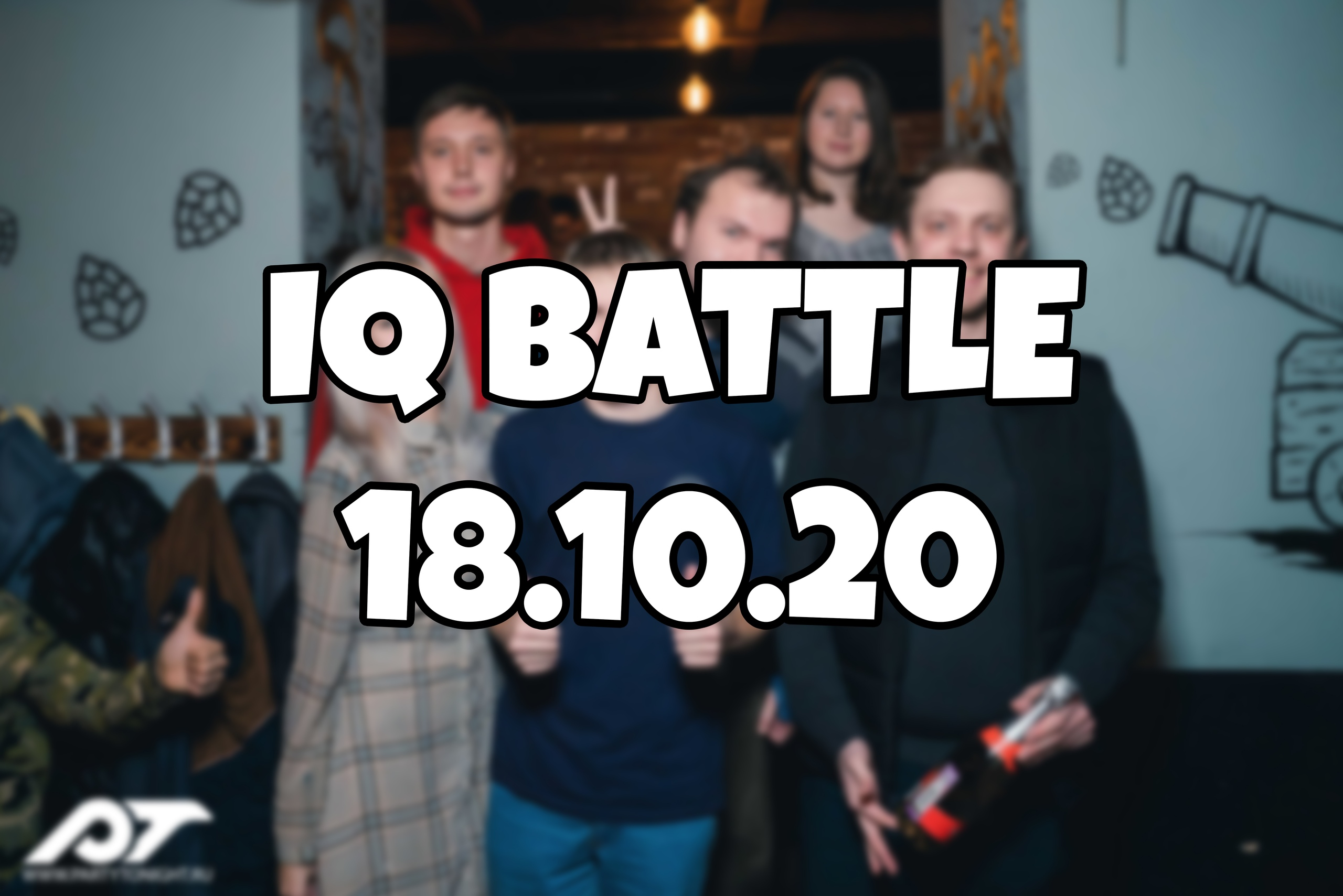 IQ Battle | 18.10 (164 фото)
