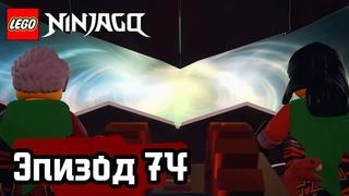 Затерянные во времени - Эпизод 74   LEGO Ninjago   Полные Эпизоды