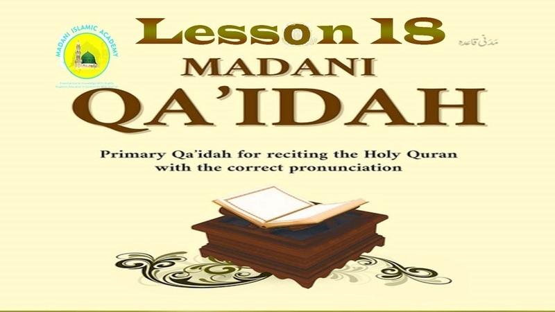 Madani Qaida English Lesson 18 Muqattaat Letters Part-1 Arabic Rule Alphabets Quran Tajweed Course