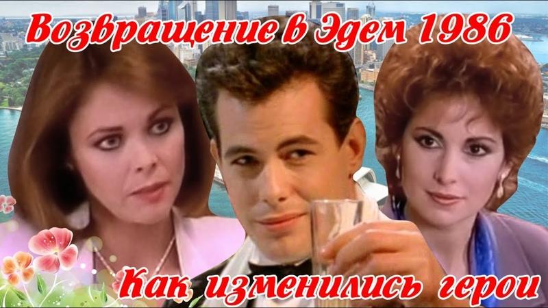 Возвращение в Эдем 1986 Как изменились актеры