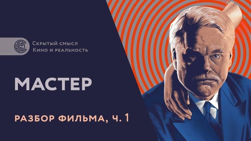 Разбор фильма Мастер 2012 часть 1