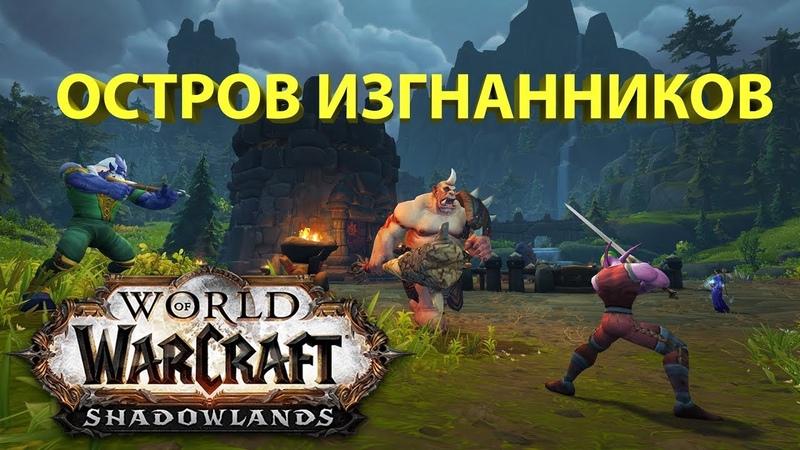 Shadowlands Препатч Остров Изгнанников Воин Обзор и Мнение