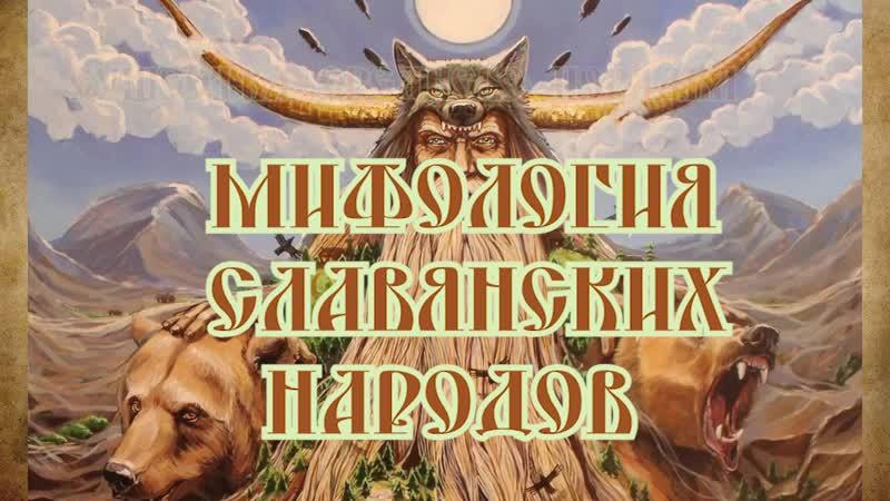 Мифология славянских народов 11 часть Алконост