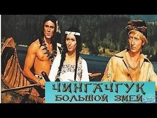 ФИЛЬМ «Чингачгук — Большой Змей» 1967 г. Chingachguk Bolshoi Zmei.