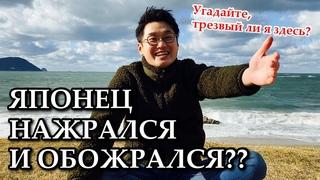 Южные японцы бухают жёстко? - 100 часов моей поездки родины за 38 мин - / Японец говорит по-русски!