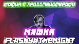 МАФИЯ С ГРОССМЕЙСТЕРАМИ / Flash 22 Olsior Адлер RF И другие играют в мафию (6 Игра)