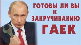 ДяДя ВоЛоДя ЗАКРУТИ НАМ ГАЙКИ ...8 июня 2020 г.