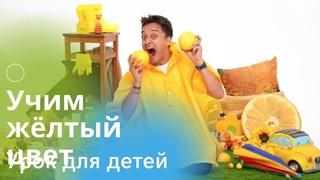 Занятие для детей. Учим желтый цвет. Запуск речи. Не логопед Ринат Каримов