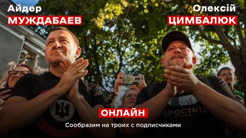 АЙДЕР МУЖДАБАЕВ ОЛЕКСІЙ ЦИМБАЛЮК. Сообразим на троих с подписчиками | 28 января